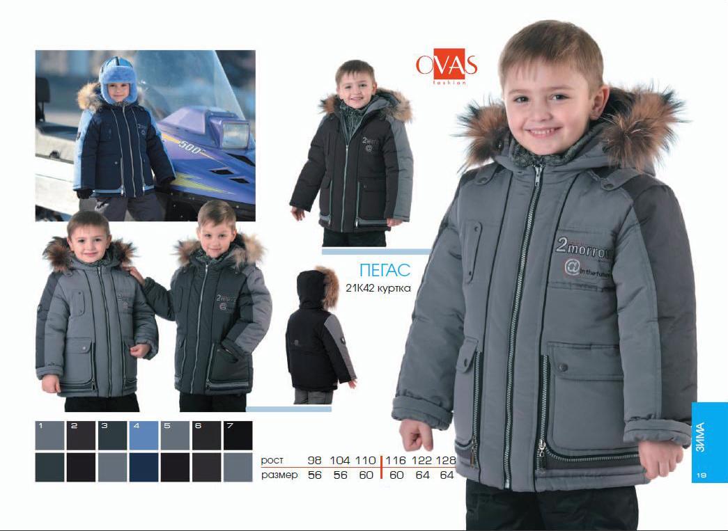 Зимняя Одежда Овас