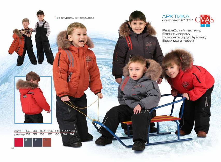 Где Купить Хорошую Детскую Одежду
